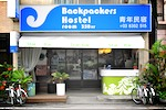 formosa backpackers hostel hualien