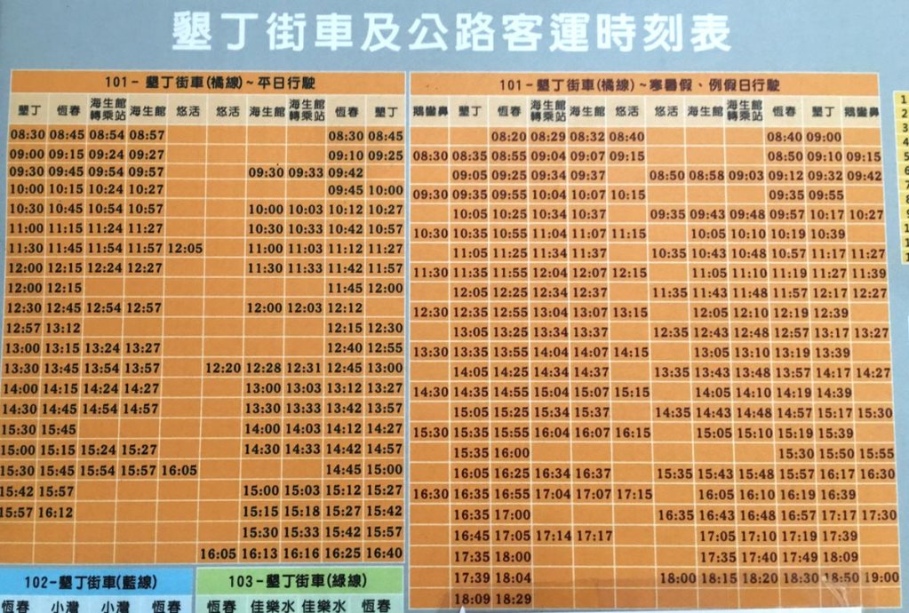 Hengchun Bus Station to Houwan Schedule