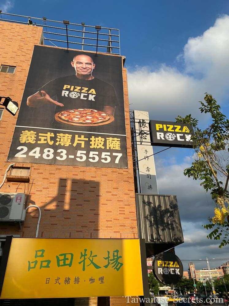 pizza rock dali taiwan
