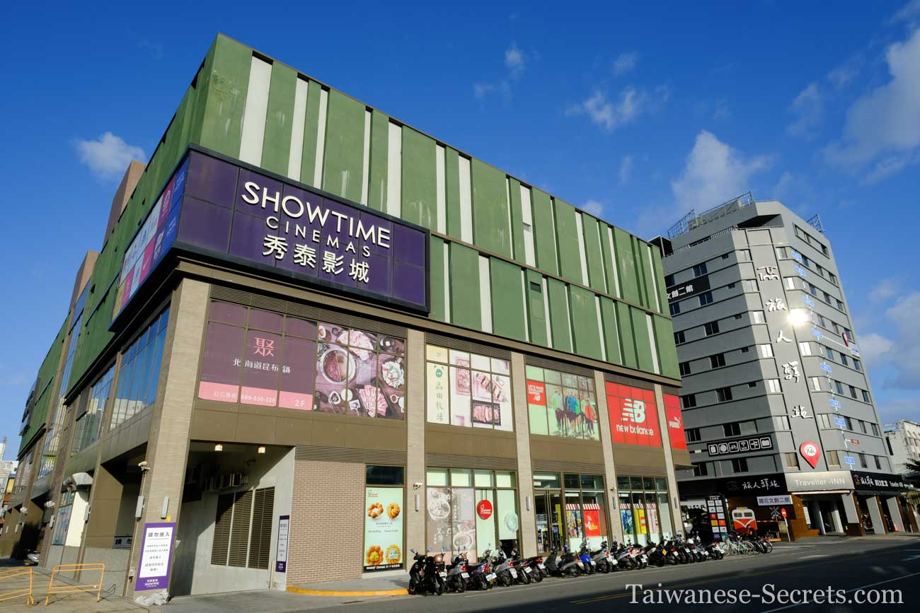 Taitung Showtime movie theater