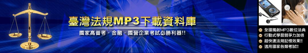 臺灣法規MP3資料庫
