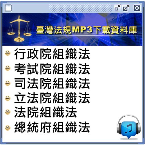 行政、立法、司法、考試、法院組織法MP3