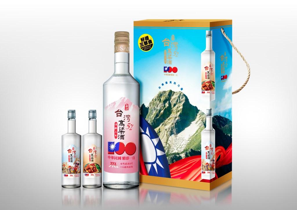 台灣菸酒公司_玉山高粱_中華民國_精彩一百