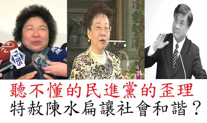 特赦陳水扁讓社會和諧,個屁股。