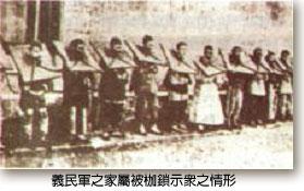 嘉義黃國鎮,阮振等的武裝抗日