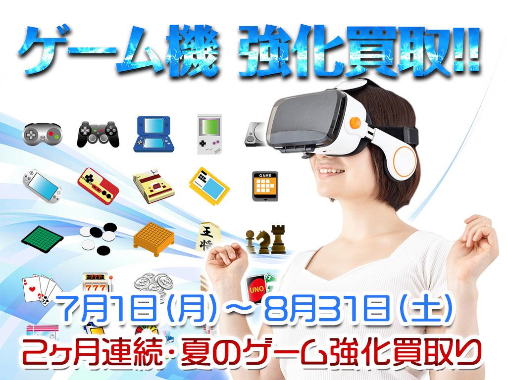 2ヶ月連続、夏のゲーム買取りキャンペーン!! 7月1日(月)~ 8月31日(土)何でも査定いたします!!