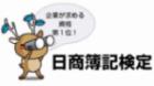 第139回簿記検定合格発表!