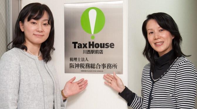 阪神税務総合事務所