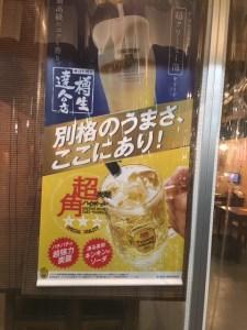 京もつ鍋 ホルモン 朱々