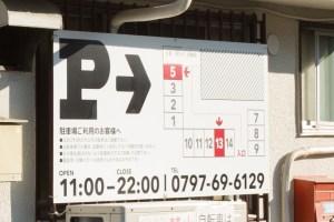 宝塚 黒ひげ ワンコイン5
