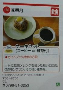 宝塚 香月 喫茶 ケーキ ワンコイン5