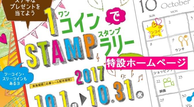 10/1(日)~ワンコインdeスタンプラリー2017 !特設HPもOPEN!