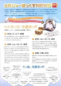人財育成研修事業トレジャーボックス取材 宝塚森屋