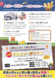 人財育成研修事業トレジャーボックス取材 宝塚森屋2