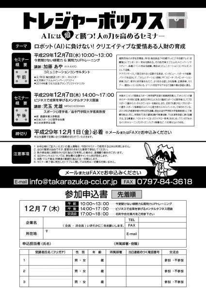 宝塚商工会議所 従業員 研修 教育 セミナー