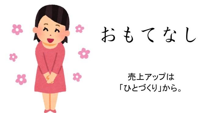 12/6木「魔法のおもてなし」セミナー