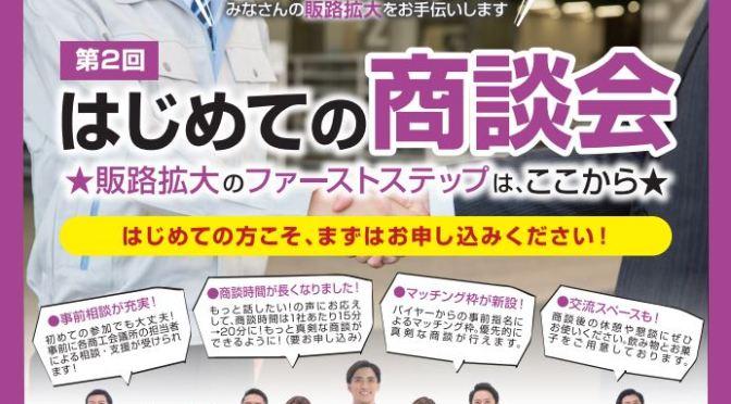 はじめての商談会@尼崎(宝塚商工会議所会員事業所参加無料♪)