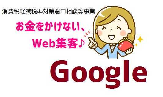 12/4(火)お金をかけないWeb集客♬Googleを活用してお客様を集めよう!