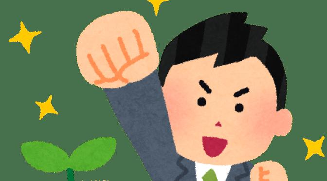 H31.4.23(火)阪神北起業・創業バックアップセミナー