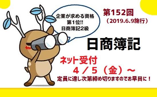 152回簿記検定(2019.6.9施行)ネット申込は4/5~