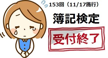 153回(11/17施行)簿記検定受付終了について