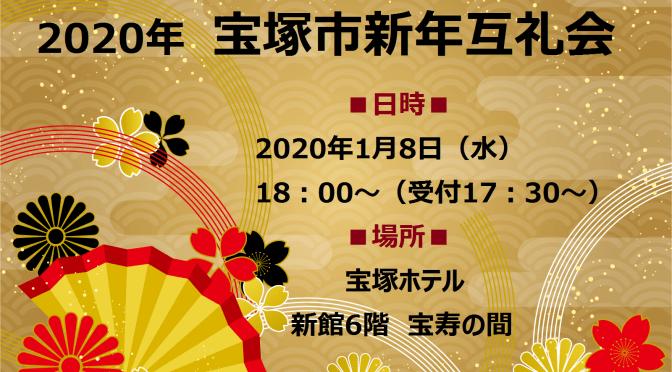 新年のごあいさつは互礼会で!2020年宝塚市新年互礼会開催