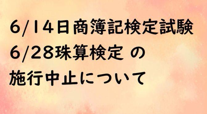 6/14日商簿記検定試験・6/28珠算検定の施行中止について