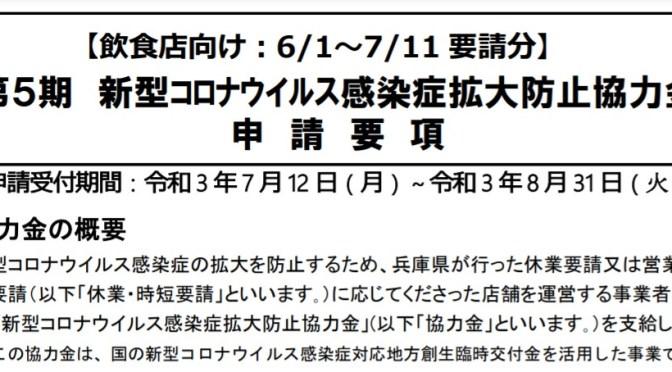 5期(6/1~7/11)新型コロナウイルス感染症拡大防止協力金(飲食店向け)