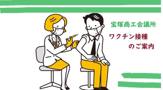 宝塚商工会議所ワクチン接種事業について(9月)