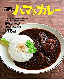 福岡イチのカレー屋さん【ティキカレー】