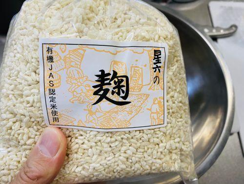 袋に入った星六さんの米麹