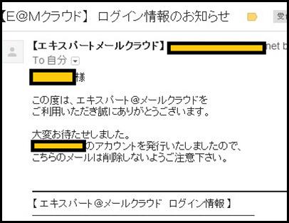 エキスパートメール5