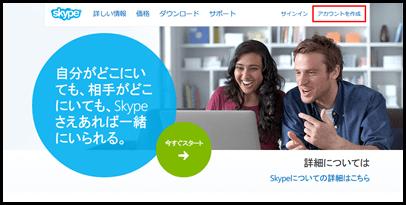 skype01