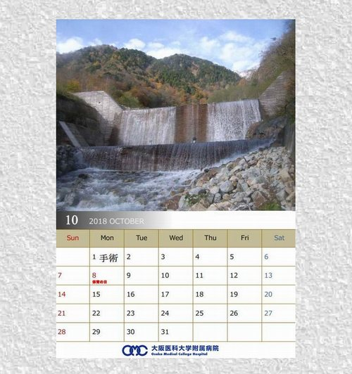 カレンダーの中の景色