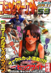 COMIKE59_cover1