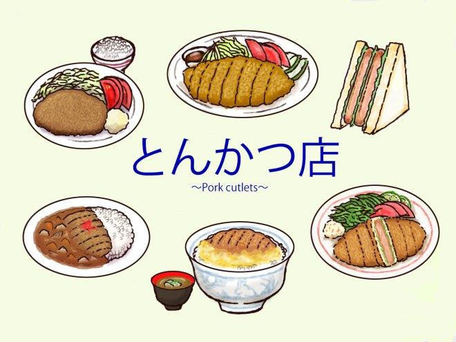 テイクアウト横浜_カテゴリー_15.トンカツ屋