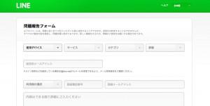 https://contact.line.me/detailId/10557