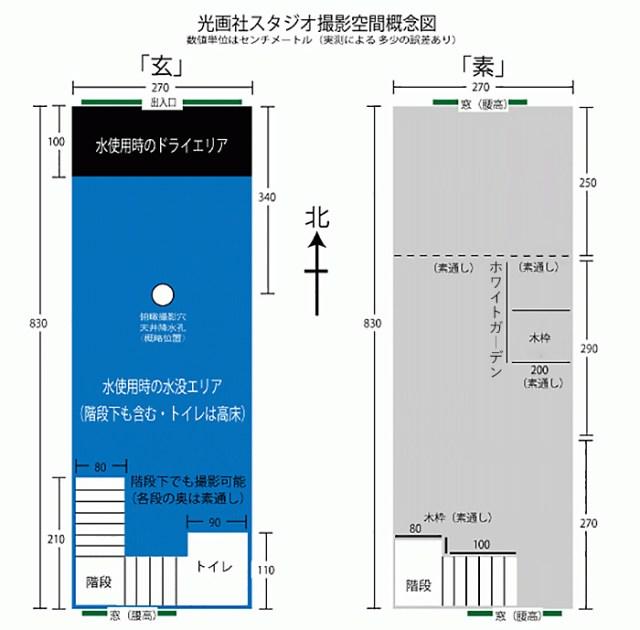 光画社スタジオ「玄+素」平面図