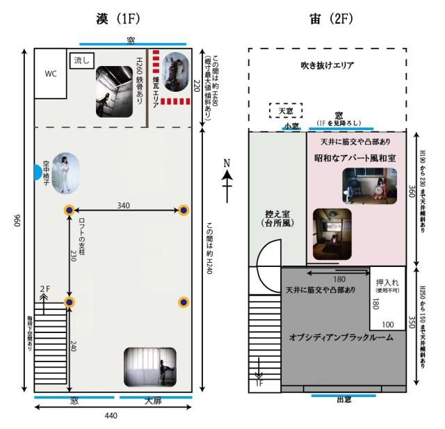 光画社スタジオ「漠+宙」平面図
