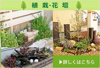 植栽・花壇 施工例