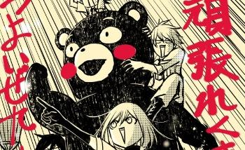Des mangakas et des dessinateurs anonymes rendent hommage à Kumamoto