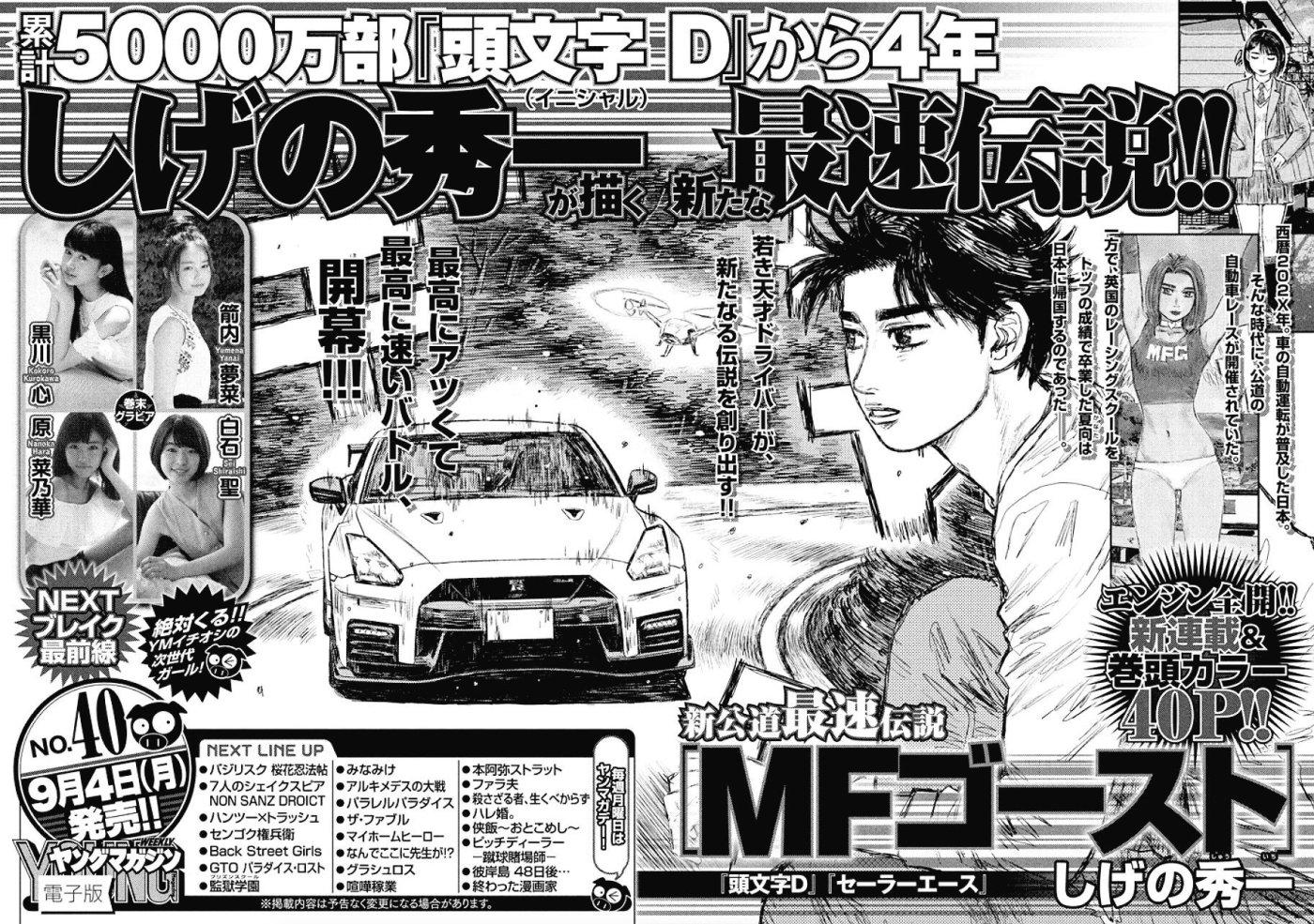 MF Ghost (MFゴースト) de Shuichi Shigeno