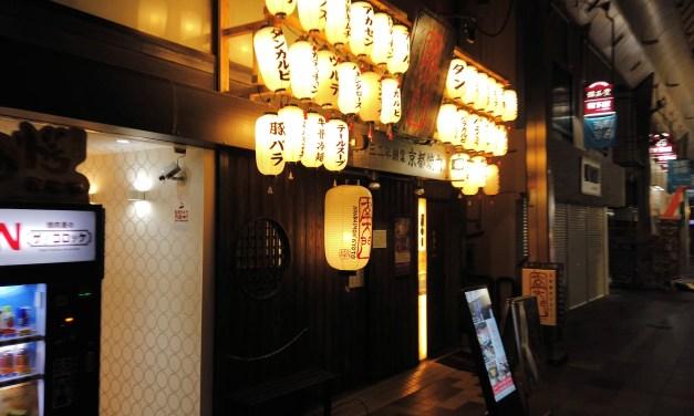 Japon: Une visite nocturne de Teramachi-dori à Kyoto