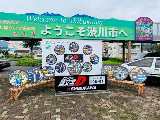 Japon-Shibukawa-Gunma-Initial-d-0001