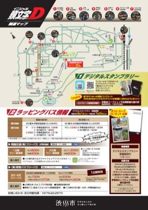 Japon-Shibukawa-Gunma-Initial-d-0005