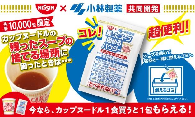 Japon: Nissin présente une poudre qui solidifie votre bouillon de ramen