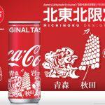 Japon : Une canette de Coca-Cola en édition spéciale dans la région de Tohoku