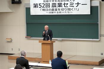 堀口日本農業経営大学校校長による閉会のご挨拶