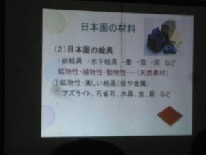 日本画の画材に使われている物は?