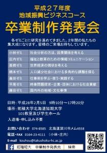 平成27年度 卒論制作発表会ポスター案2